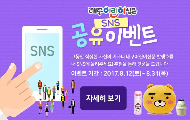 대구어린이신문 SNS 공유 이벤트