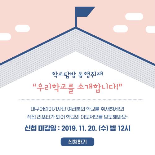 학교탐방 동행취재
