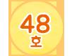 48호-1월호