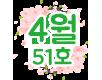 51호-4월호