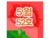 52호-5월호