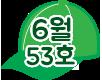 53호-6월호