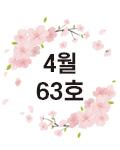 63호-4월호