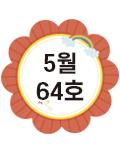 64호-5월호