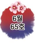 65호-6월 호