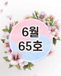 65호-6월(1)호