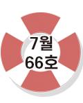 66호-7월호