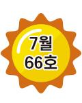 66호 - 7월호